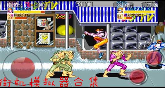 街机模拟器游戏合集_街机模拟器手机版