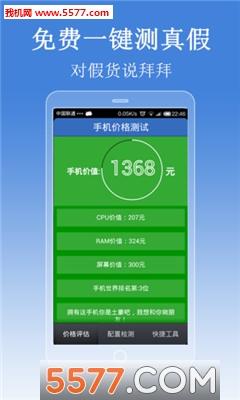 手机辩真伪app截图1