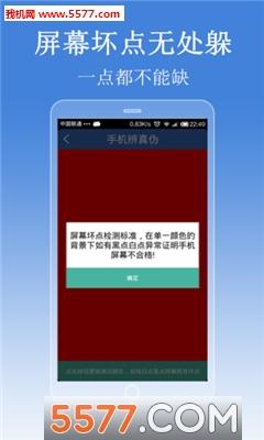 手机辩真伪app截图2
