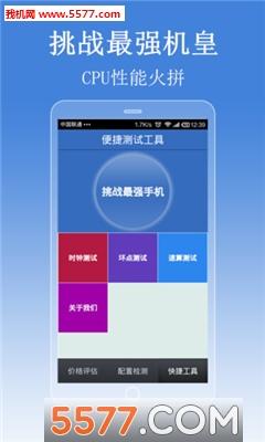 手机辩真伪app截图3