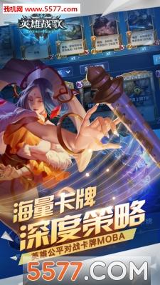 英雄战歌腾讯版(竞技卡牌)截图1