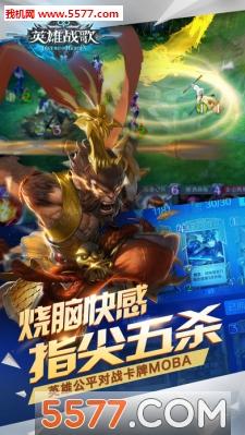 英雄战歌腾讯版(竞技卡牌)截图2