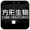 方形生物游戏-方形生物安卓版预约 _安卓网-六神源码网
