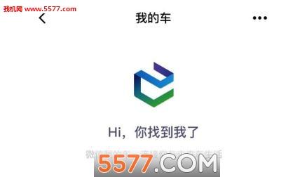 地图导航 → 微信小程序我的车app   微信小程序我的车是由深圳市腾讯