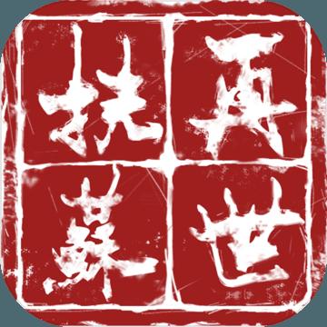 再世扶苏游戏下载-再世扶苏安卓版 v1.02_安卓网-六神源码网