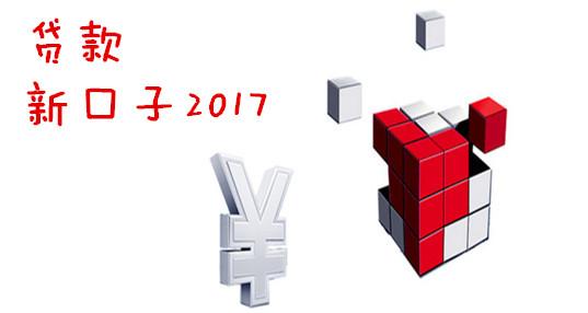 贷款新口子2017