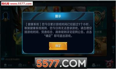 王者荣耀游戏实名注册修改器