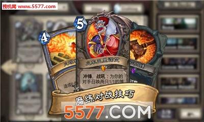 炉石传说冰封王座的骑士最新版截图2