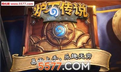 炉石传说冰封王座的骑士最新版截图3