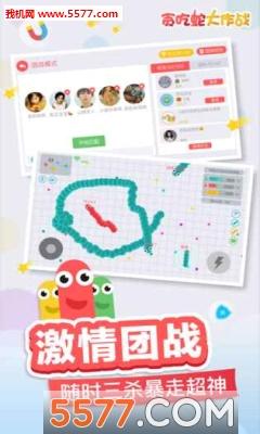 贪吃蛇大作战3.9.6无限金币版截图0