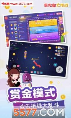 贪吃蛇大作战3.9.6无限金币版截图2