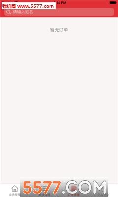 乐融分期苹果版截图1