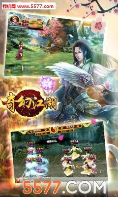 奇幻江湖无限元宝版截图1