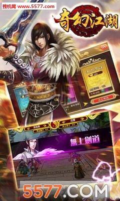 奇幻江湖无限元宝版截图3