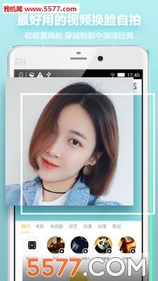 换脸的p图软件_手机换脸的p图软件_可以换脸的p图软件