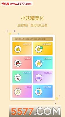 小妖精美化2.9.8x版本截图2