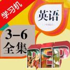 最新人教版PEP小学英语教程(3-6年级)