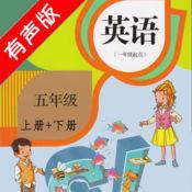 小学英语五年级教材点读上下册