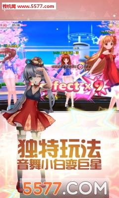 梦幻恋舞ios版截图0