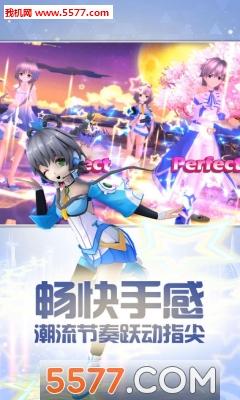 梦幻恋舞ios版截图1