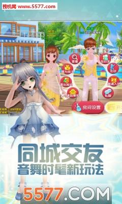 梦幻恋舞ios版截图3