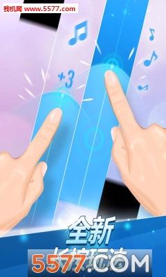 钢琴块2免费版截图1