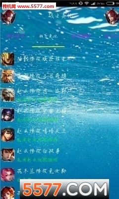 王者荣耀技能图标装饰软件