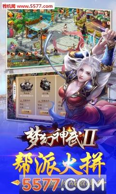 梦幻神武2手游BT版截图2