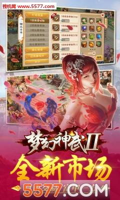 梦幻神武2手游BT版截图0