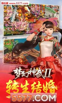 梦幻神武2手游BT版截图1
