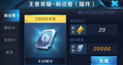 王者荣耀0元充值3690点券平台(附方法)