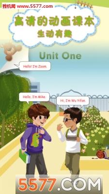 小学三下册英语书上小学点读软件下载 小学三年级布吉深圳图片