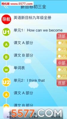 人教版新目标初中英语全5册点读截图2