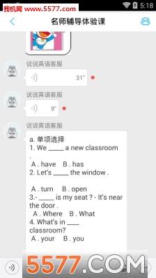 小学英语辅导app截图1