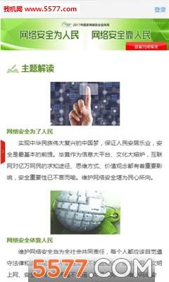 2017浙江省校园网络安全知识竞赛答题软件截图0