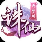 诛仙游戏手机版(唯一正版手游)