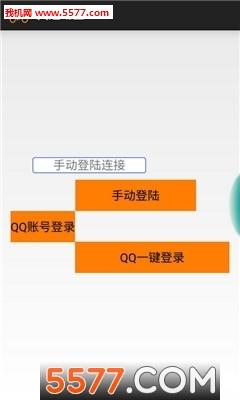 qq运动宝vip破解版截图0