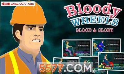 Bloody Wheels 2安卓版截图1