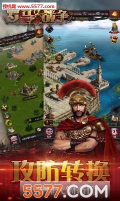 罗马战争安卓版(策略战争)截图3
