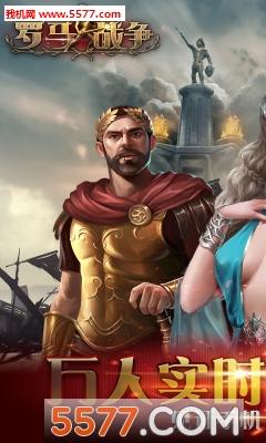 罗马战争安卓版(策略战争)截图0