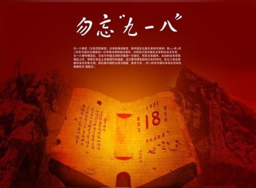 918事变纪念日的黑板报图片