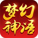 梦幻神语苹果版bt版
