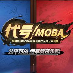 阴阳师moba官方版