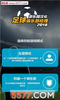足球俱乐部经理2018安卓版截图0