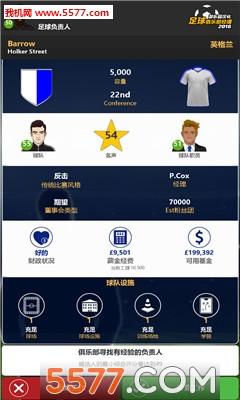 足球俱乐部经理2018安卓版截图1