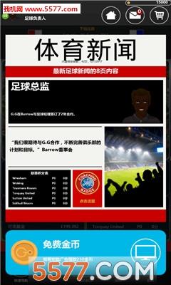 足球俱乐部经理2018安卓版截图2