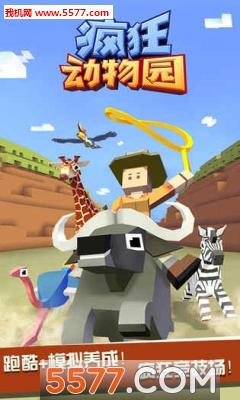 疯狂动物园1.8.0内购破解版截图2