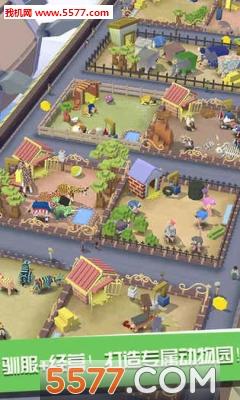 疯狂动物园1.8.0内购破解版截图3