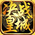决战皇城苹果版bt版