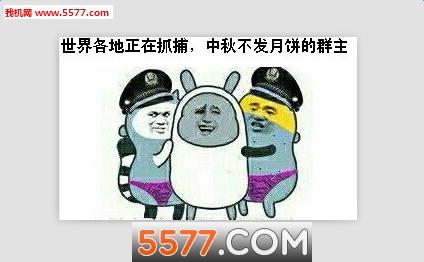 群主发月饼搞笑表情包图片